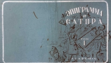 Александр Самохвалов_Эскиз суперобложки к книге Эпиграмма и статира 1930-е гг .