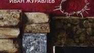 Иван Журавлев. Апология вечности.