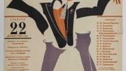 """Плакат к спектаклю """"Делец"""". Ленинград 22 декабря 1928. Бумага, цветная печать."""
