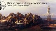Выставка Русская Атлантид.