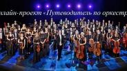 Путеводитель по оркестру