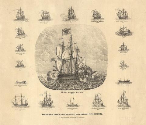 Типы военных судов, построенных в царствование Петра Великого. Литография, XIX век.