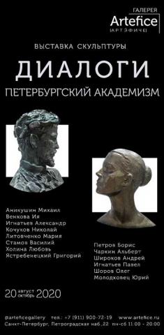 Диалоги. Петербургский академизм.
