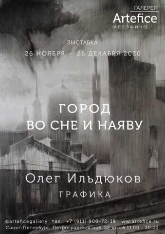 Олег Ильдюков. Город во сне и наяву.