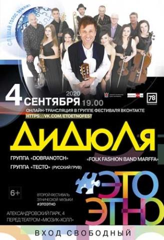 Фестиваль «ЭтоЭтно».