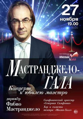 Концерт Мастранджело-гала